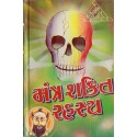 Mantra Shakti Rahashya