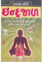 Indrajal