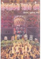 Yogsadhana Tratak Tantra