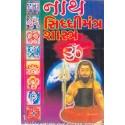 Nath Siddhi Mantra Shashtra