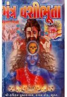 Mantra Vashibhuta