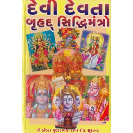 Devi Devata Bruhad Siddhi Mantro