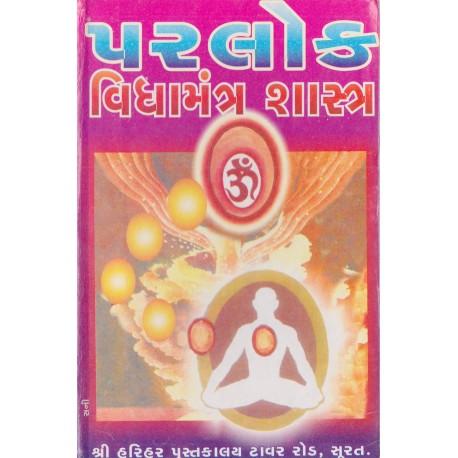 Parlok Vidhyamantra Shashtra