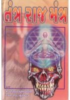 Page : 208 Adhi-Vyadhi Ane Daridrya No Nash Kari Manokamana Purna Karnar Granth