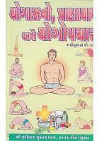 Page : 96 Yogamarg - Swasthyamarg - Yogasano - Surya Namaskar - Pranayam - Yaugik Kriyao