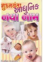 Shukanvanta Adhunik Nava Naam