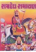 Ramdev Ramayan
