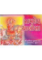 Ramdev Chalisa