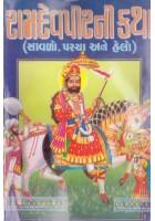 Ramdev Pifr Ni Katha