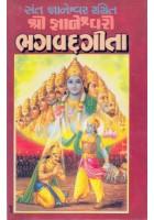 Gnaneshwari Bhagvad Geeta
