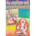Sant Tulsidas Ane Kabir Saheb Ni Sakhio