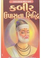 Kabir Upasana Siddhi