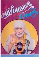 Sai Baba Na Bhajano