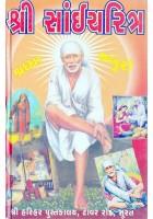 Shri Sai Charitra