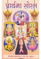 Prarthana Saurabh