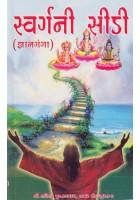 Swarga Ni Sidi (Gnan Ganga)