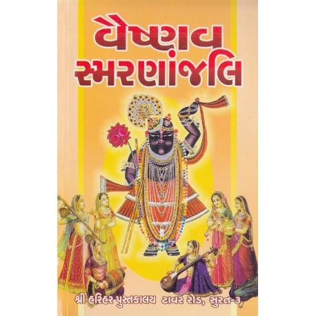 Vaishnav Smarananjali