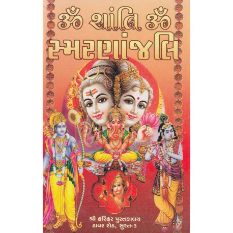 Om Shanti Om Smarananjali