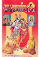 Smarananjalika (Prarthana Pushpa)