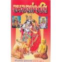 Smarananjali (Prarthana Pushpa)
