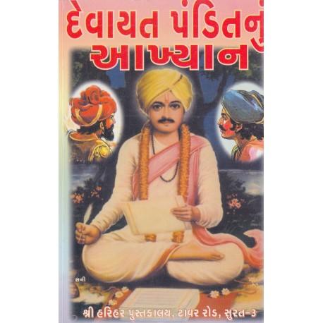 Devayat Pandit Nu Akhyan