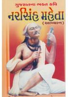 Narsinh Mehta (Akhyan)