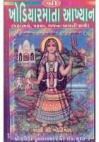Shri Khodiyar Akhyan