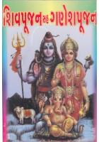 Shiv Pujan Sah Ganesh Pujan