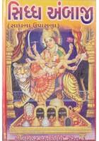 Siddha Ambaji (Sadhana Upasana)
