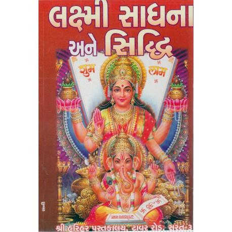 Shri Laxmi Sadhana Ane Siddhi