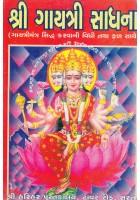 Gayatri Sadhana