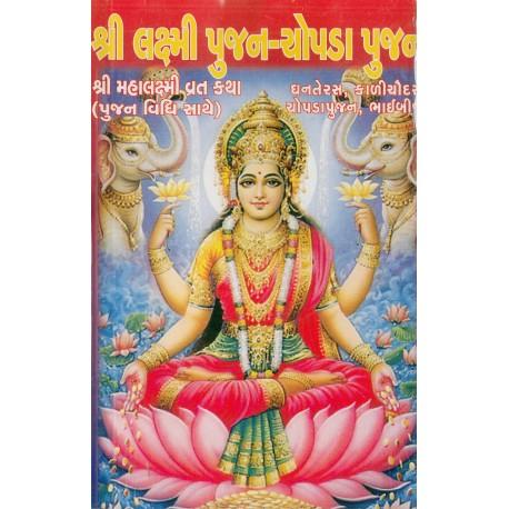 Shri Laxmu Pujan-Chopada Pujan