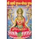 Shri Laxmi Pujan-Chopada Pujan