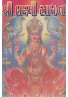 Shri Laxmi Sadhana
