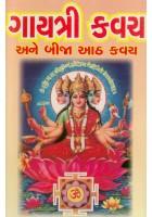 Shri Gayatri Kavach Ane Bija Aath Kavach