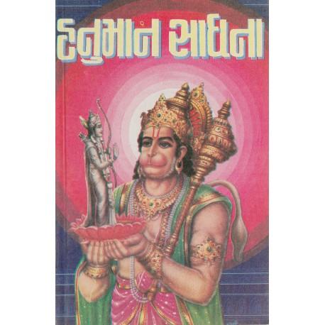 Shri Hanuman Sadhana-Upasana