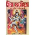Shiv Swaroday
