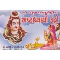 Ashtadhyayi Rudri (Pothi)