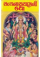 Shri Satyanarayan Ni Katha (Ubhi)