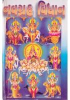 Navgrah Vidhan