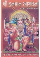 Shri Hanuman Aradhana