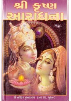 Shri Krishna Aaradhana
