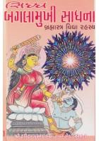 Siddha Bagalamukhi Sadhana