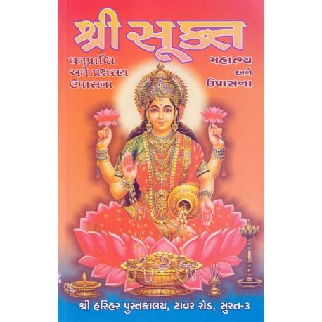 Shri Sukta (Mahatamya Ane Upasana)
