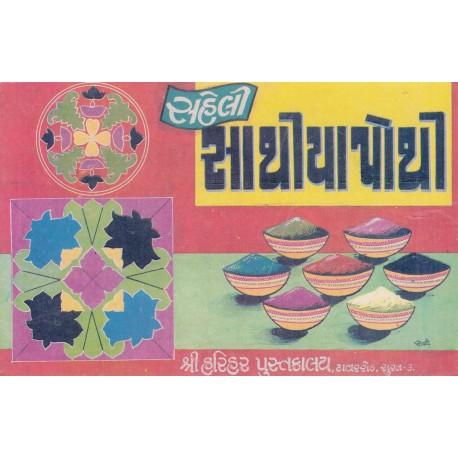 Saheli Sathiyapothi