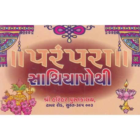 Parampara Sathiapothi
