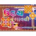 Uday Rangavali