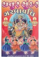 Chatur Sundar Garabavali