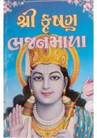 Shri Krishna Bhajanmala