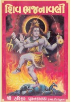 Shiv Bhajanawali